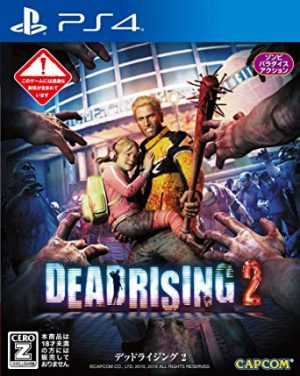 PS4: Dead Rising 2 HD