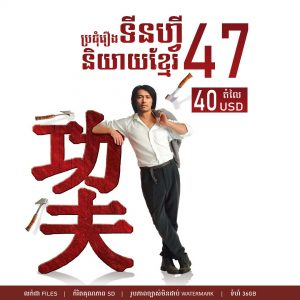 Stephen Chow – Tinfy Collection