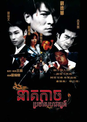 Century of the Dragon (1999)