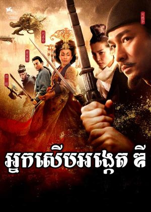 Detective Dee: Mystery of the Phantom Flame (2010)