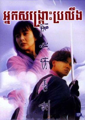 Saviour of the Soul II (1992)