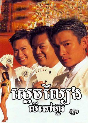 The Conmen in Vegas (1999)