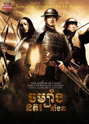 Three Kingdoms(2008)