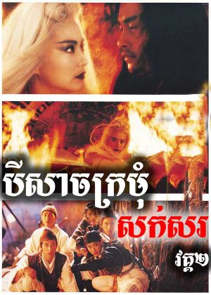 The Bride with White Hair 2 (1993)