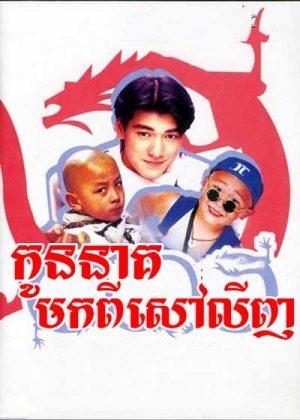 China Dragon (1995)