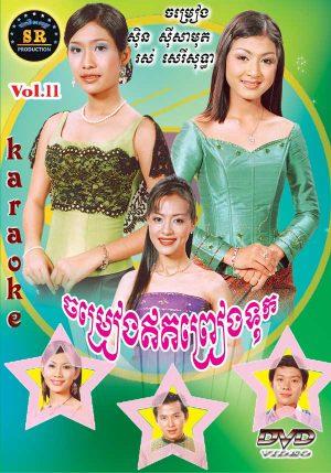 DVD Karaoke SR Vol 11 | ផលិតកម្មស្រីរត្ន័
