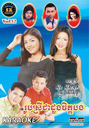 DVD Karaoke SR Vol 12 | ផលិតកម្មស្រីរត្ន័