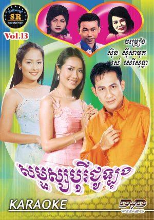 DVD Karaoke SR Vol 13 | ផលិតកម្មស្រីរត្ន័