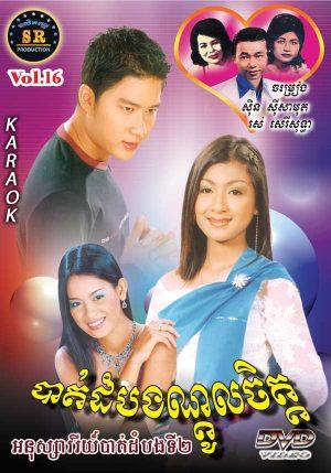 DVD Karaoke SR Vol 16 | ផលិតកម្មស្រីរត្ន័