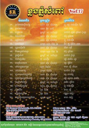 DVD Karaoke SR Vol 17 | ផលិតកម្មស្រីរត្ន័