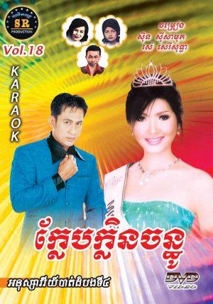 DVD Karaoke SR Vol 18 | ផលិតកម្មស្រីរត្ន័
