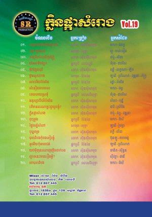 DVD Karaoke SR Vol 19 | ផលិតកម្មស្រីរត្ន័