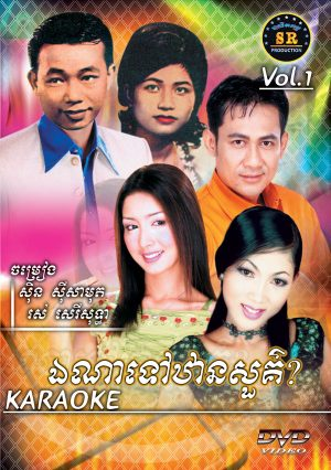DVD Karaoke SR Vol 01 | ផលិតកម្មស្រីរត្ន័