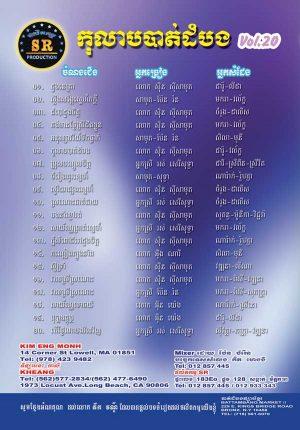 DVD Karaoke SR Vol 20 | ផលិតកម្មស្រីរត្ន័