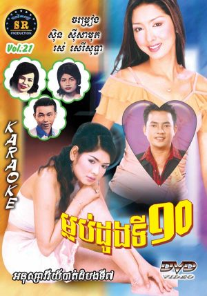 DVD Karaoke SR Vol 21 | ផលិតកម្មស្រីរត្ន័