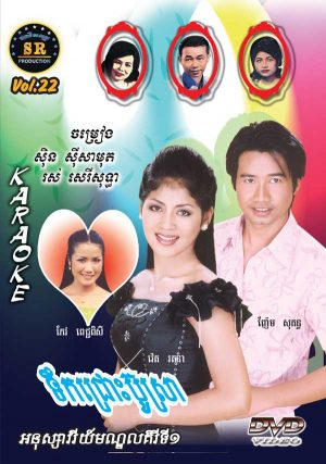 DVD Karaoke SR Vol 22 | ផលិតកម្មស្រីរត្ន័