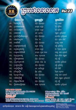 DVD Karaoke SR Vol 23 | ផលិតកម្មស្រីរត្ន័