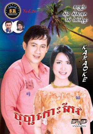 DVD Karaoke SR Vol 24 | ផលិតកម្មស្រីរត្ន័