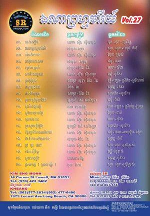 DVD Karaoke SR Vol 27 | ផលិតកម្មស្រីរត្ន័