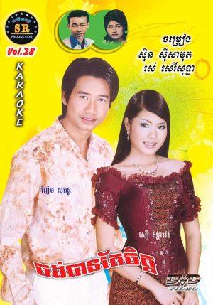 DVD Karaoke SR Vol 28 | ផលិតកម្មស្រីរត្ន័