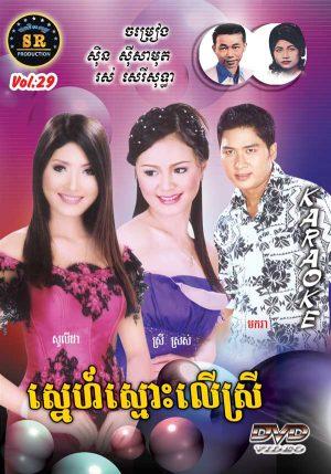 DVD Karaoke SR Vol 29 | ផលិតកម្មស្រីរត្ន័