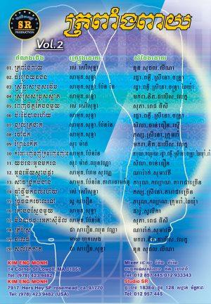 DVD Karaoke SR Vol 02 | ផលិតកម្មស្រីរត្ន័