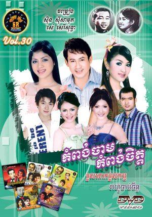 DVD Karaoke SR Vol 30 | ផលិតកម្មស្រីរត្ន័