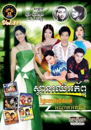 DVD Karaoke SR Vol 31 | ផលិតកម្មស្រីរត្ន័
