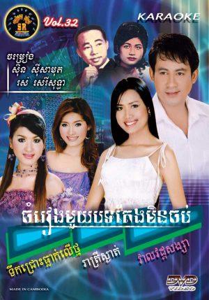 DVD Karaoke SR Vol 32 | ផលិតកម្មស្រីរត្ន័