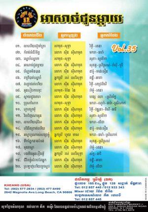 DVD Karaoke SR Vol 35 | ផលិតកម្មស្រីរត្ន័