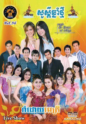 DVD Karaoke SR Vol 36 | ផលិតកម្មស្រីរត្ន័