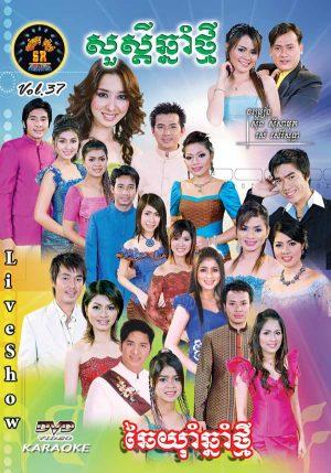 DVD Karaoke SR Vol 37 | ផលិតកម្មស្រីរត្ន័