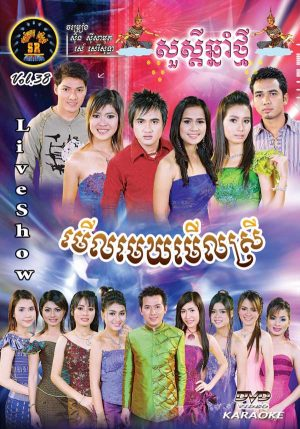 DVD Karaoke SR Vol 38 | ផលិតកម្មស្រីរត្ន័