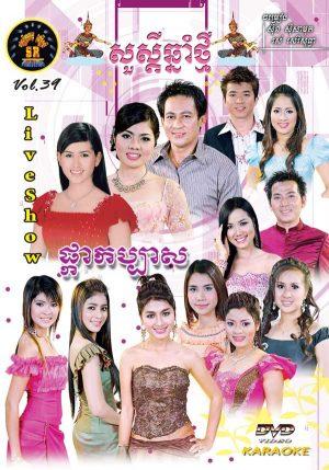 DVD Karaoke SR Vol 39 | ផលិតកម្មស្រីរត្ន័