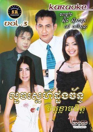 DVD Karaoke SR Vol 03 | ផលិតកម្មស្រីរត្ន័