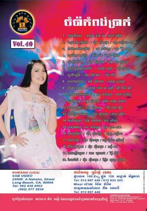DVD Karaoke SR Vol 40 | ផលិតកម្មស្រីរត្ន័