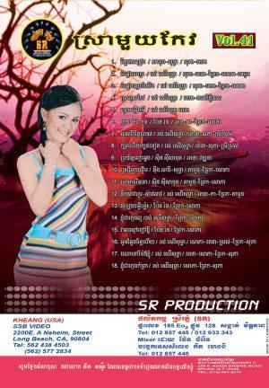 DVD Karaoke SR Vol 41 | ផលិតកម្មស្រីរត្ន័