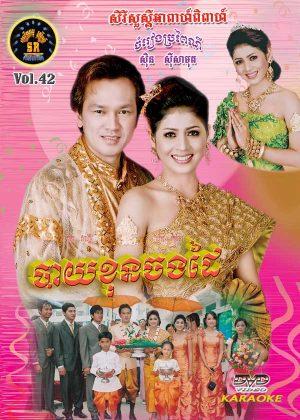 DVD Karaoke SR Vol 42 | ផលិតកម្មស្រីរត្ន័