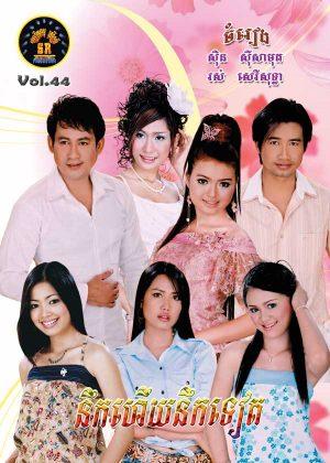DVD Karaoke SR Vol 44 | ផលិតកម្មស្រីរត្ន័