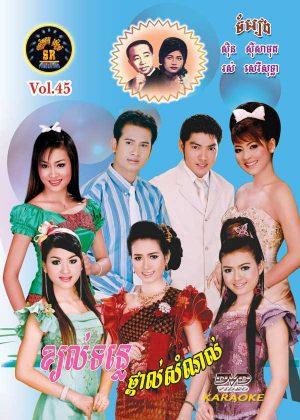 DVD Karaoke SR Vol 45 | ផលិតកម្មស្រីរត្ន័