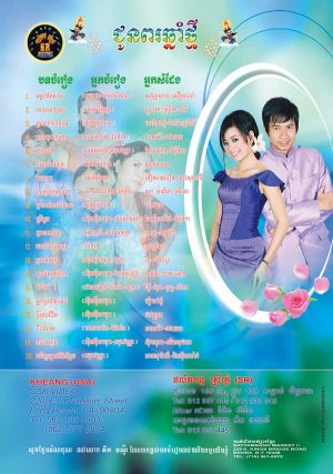 DVD Karaoke SR Vol 46 | ផលិតកម្មស្រីរត្ន័