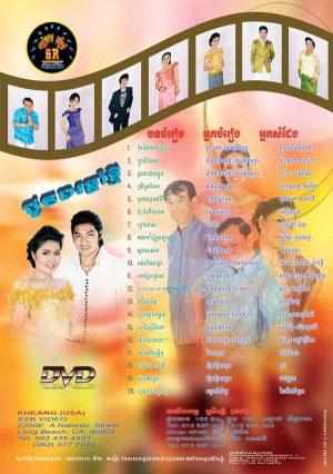 DVD Karaoke SR Vol 47 | ផលិតកម្មស្រីរត្ន័