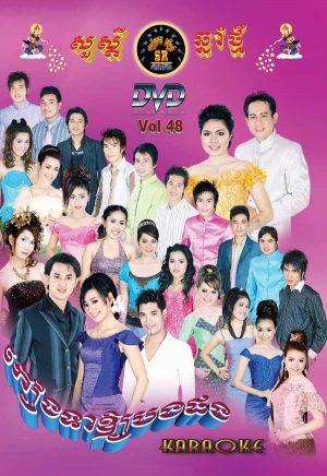 DVD Karaoke SR Vol 48 | ផលិតកម្មស្រីរត្ន័