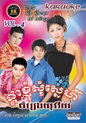 DVD Karaoke SR Vol 04 | ផលិតកម្មស្រីរត្ន័