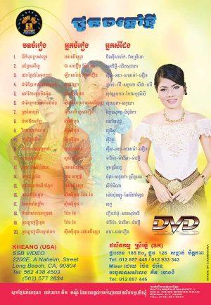 DVD Karaoke SR Vol 50 | ផលិតកម្មស្រីរត្ន័