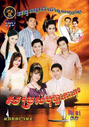 DVD Karaoke SR Vol 51 | ផលិតកម្មស្រីរត្ន័