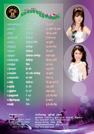 DVD Karaoke SR Vol 52 | ផលិតកម្មស្រីរត្ន័