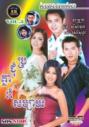 DVD Karaoke SR Vol 05 | ផលិតកម្មស្រីរត្ន័