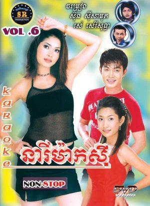 DVD Karaoke SR Vol 06 | ផលិតកម្មស្រីរត្ន័