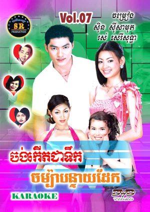 DVD Karaoke SR Vol 07 | ផលិតកម្មស្រីរត្ន័